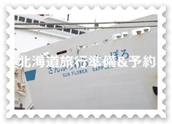 2012hokkaido_topbanner3