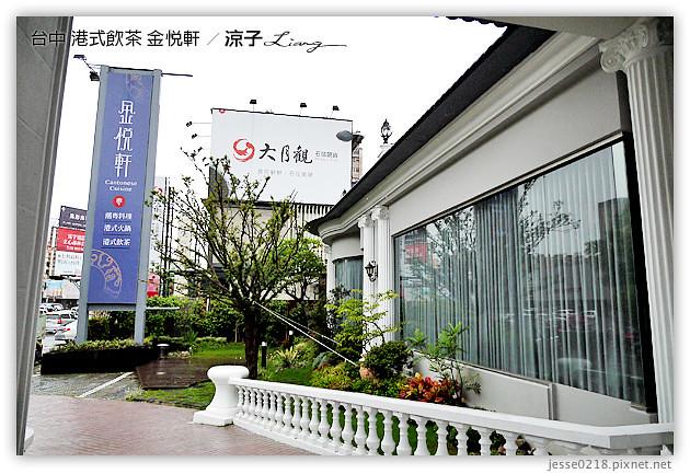 【台中】金悅軒港式餐廳 - 涼子是也 - 痞客邦PIXNET