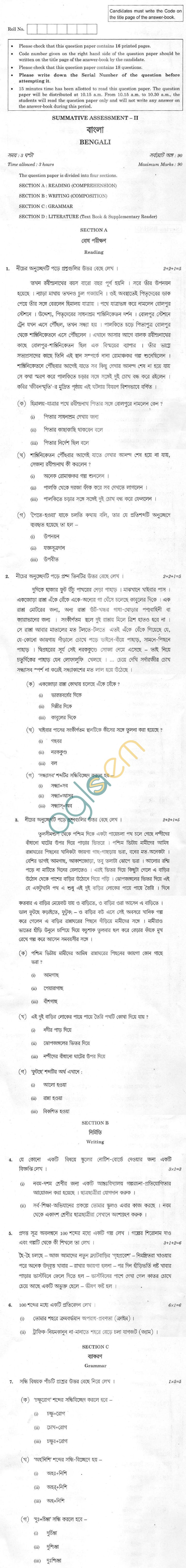 CBSE Compartment Exam 2013 Class X Question Paper - Bengali