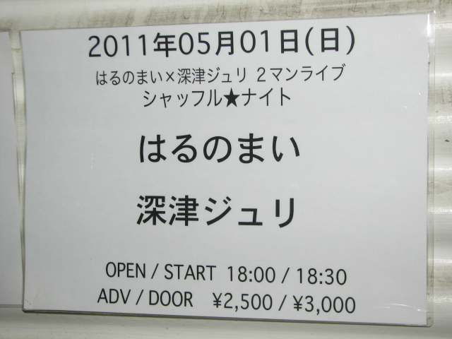 Photo:2011-05-01 深津ジュリ× はるのまい2マンライブ「シャッフル★ナイト」 (SHUFFLE) By jp_yen