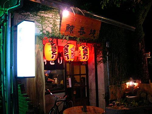 那一個溫暖的夜~~鯨吞燒˙串燒酒場!! - 你所不知道的--台南小吃