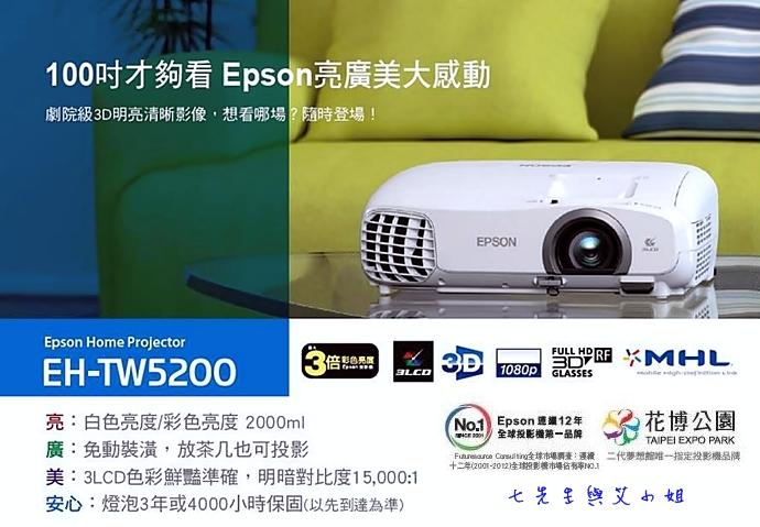1 EPSON EH-TW5200 體驗會