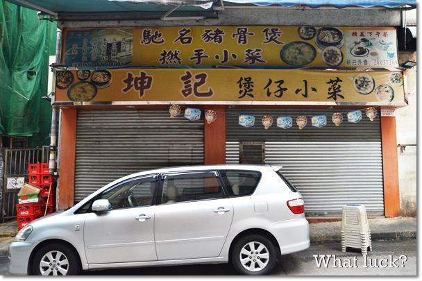Kwan Kee Claypot Rice @ Sheung Wan
