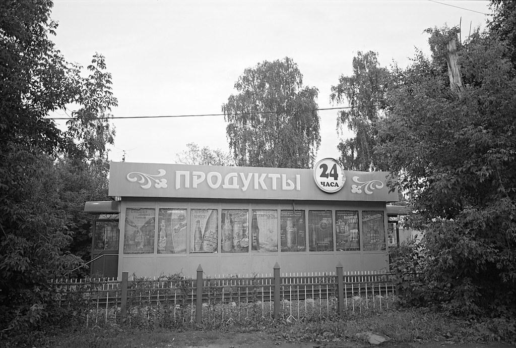 Moscow-Zhukovsky 9