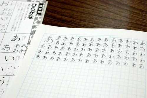 ペン字練習