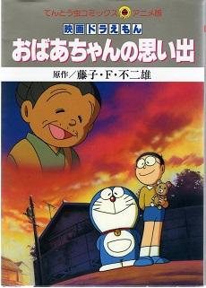 Doraemon Short Movie: Kỷ niệm về bà - Doraemon: Hồi Ức Về Bà