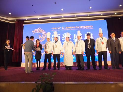 北京海峽兩岸美食文化論壇 214