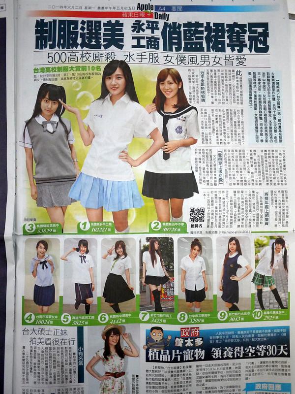 蘋果日報報導制服票選