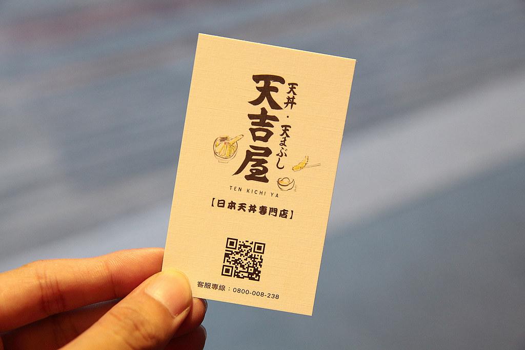 20140702-2大同-天吉屋 (26)