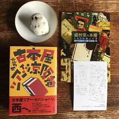 盛林堂さんで、古本屋ツアーインジャパン 京阪神を。越後鶴屋さんの豆大福も一緒に。