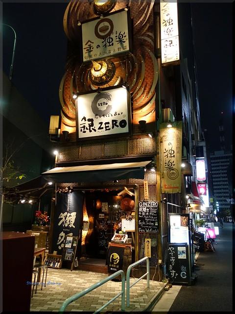 Photo:2016-10-31_T@ka.の食べ飲み歩きメモ(ブログ版)_銀座のはずれの隠れ家カウンターで酒肴を堪能【京橋】銀ゼロ_01 By:logtaka