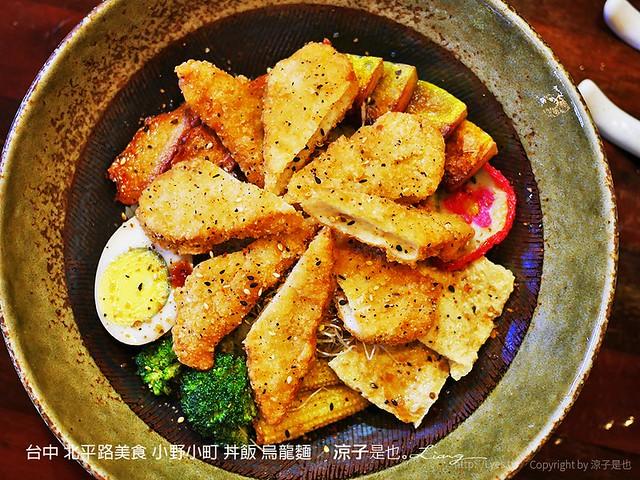台中 北平路美食 小野小町 丼飯 烏龍麵 11