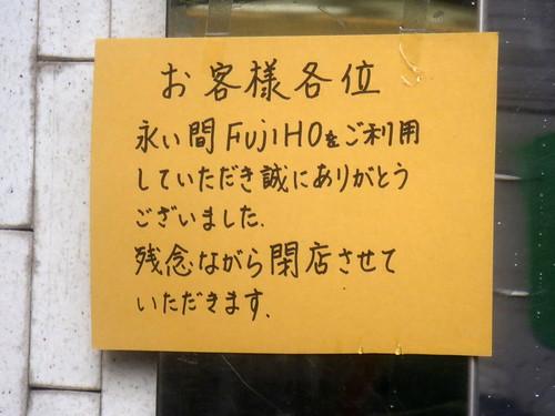 FUJIHO(練馬)