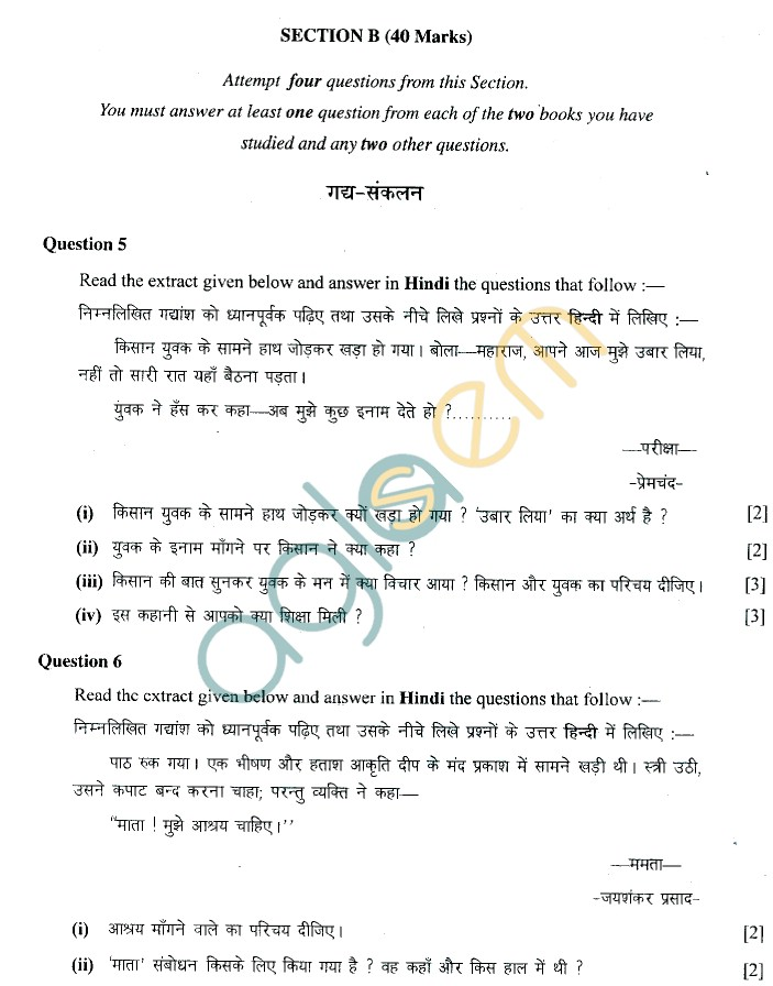 ICSE Class 10 Sample Paper 2019, 2018, 2017 – Hindi