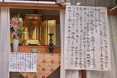 【写真】2013 行事 : 徳林庵・六地蔵巡り/2019-05-20/IMGP1440