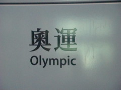 072 Station Olympic