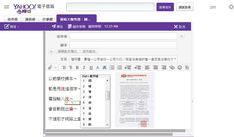 聲明書:圖檔+公司信紙+公司大印/保留法律追訴權~是否具法律效力?/沈淪?沉淪?