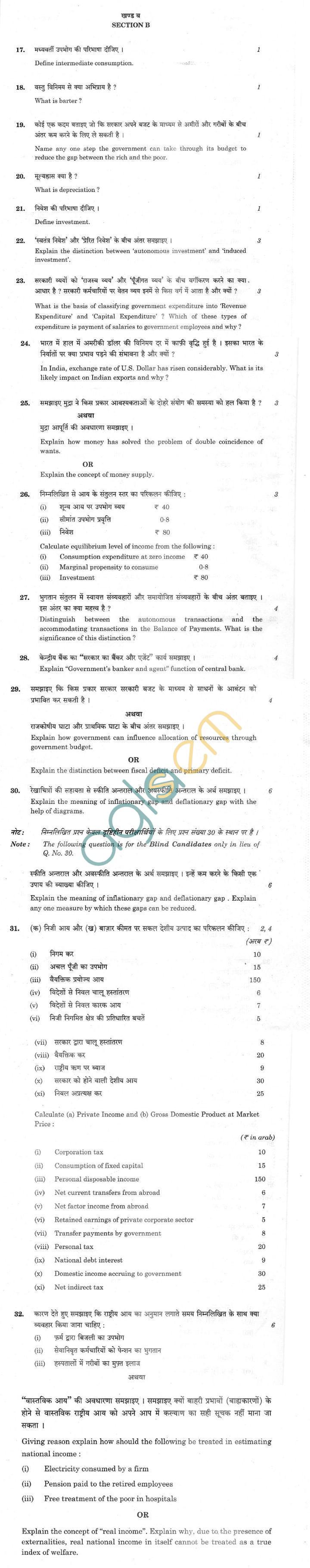 CBSE Board Exam 2014 Class 12 Sample Question Paper - Economics