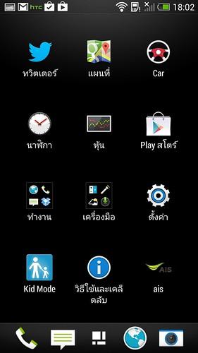 App tray ของ HTC Butterfly S