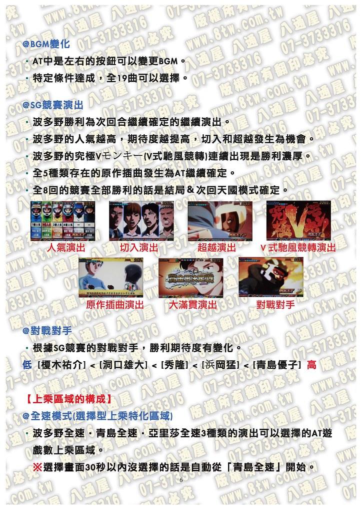 S0203馳風!競艇王 2 中文版攻略_Page_07