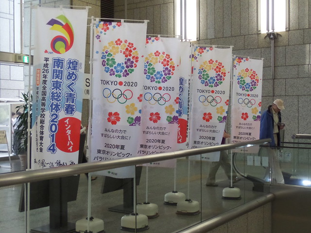 Inside the Tokyo Metropolitan Building
