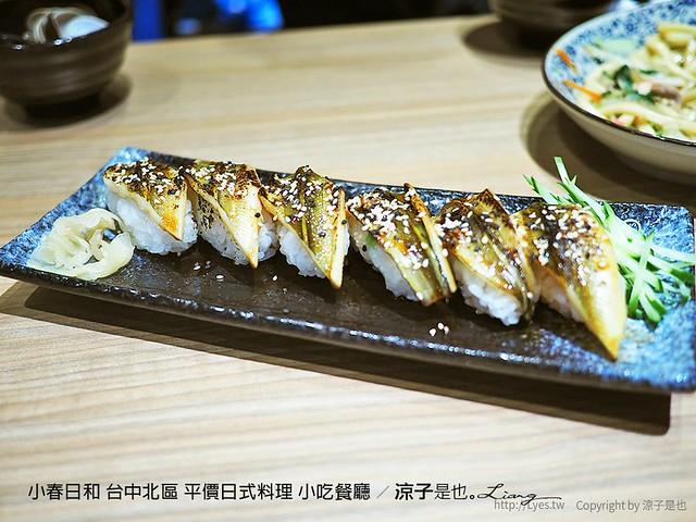 小春日和 台中北區 平價日式料理 小吃餐廳 13
