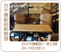 台中煙燻SMOKER