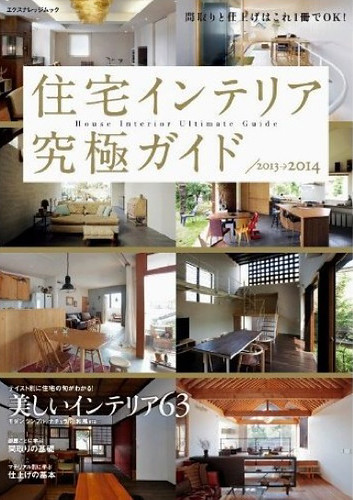 Interior_kyukyoku2013.jpg