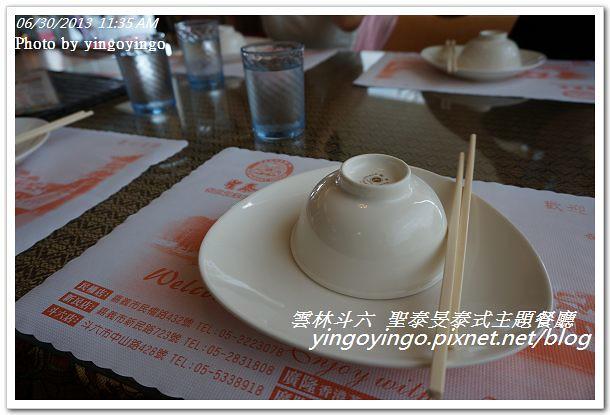 雲林斗六_聖泰旻泰式主題餐聽20130630_DSC04662