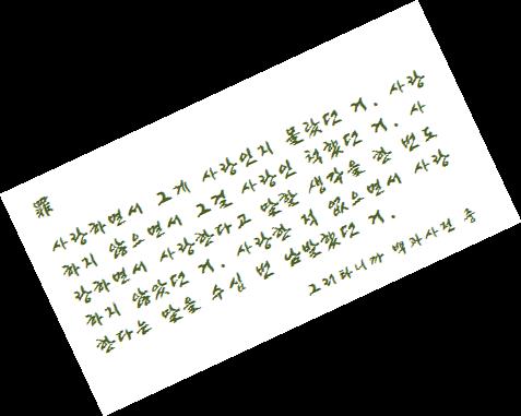 sin/letter