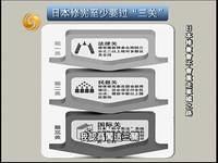 【凤凰一虎一席谈】日本修宪会不会重走军国之路