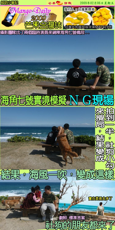 台灣致海角