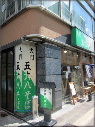 Photo:2013-09-04_T@ka.の食べ飲み歩きメモ(ブログ版)_【大門】大門五六八(いろは)そば(蕎麦)蕎麦リクエストにお応えして初訪問してみました-04 By:logtaka