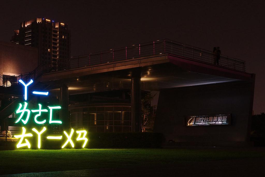 國美館隨拍 MX-1