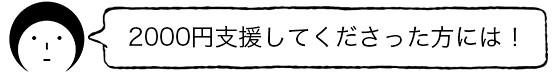 フキダシ-2000
