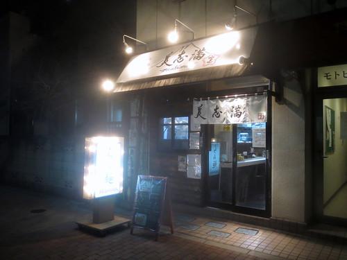 美志満(桜台)