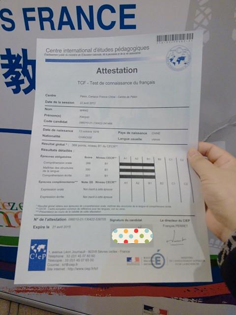 TCF证书