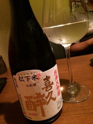 喜久酔(純米大吟醸)@茶の庭