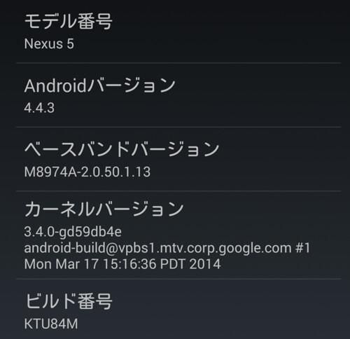 バージョン4.4.3