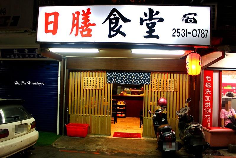 日膳食堂 (1)