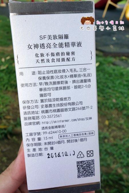 SKIN FARMER 史基農 美妝隔籬女神透亮全能精華液 (13).JPG
