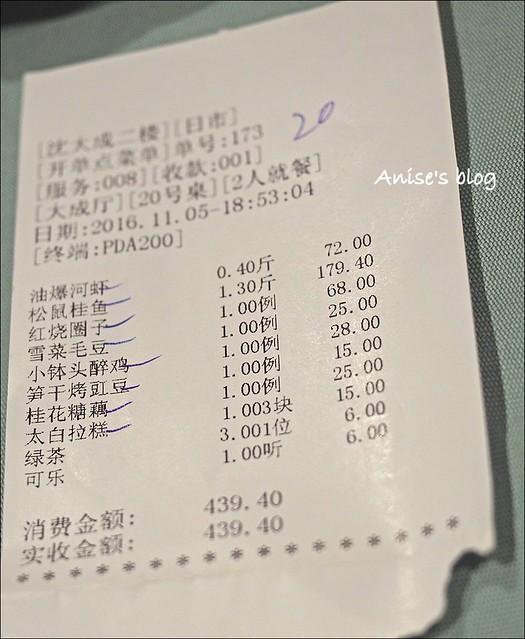 上海美食沈大成016