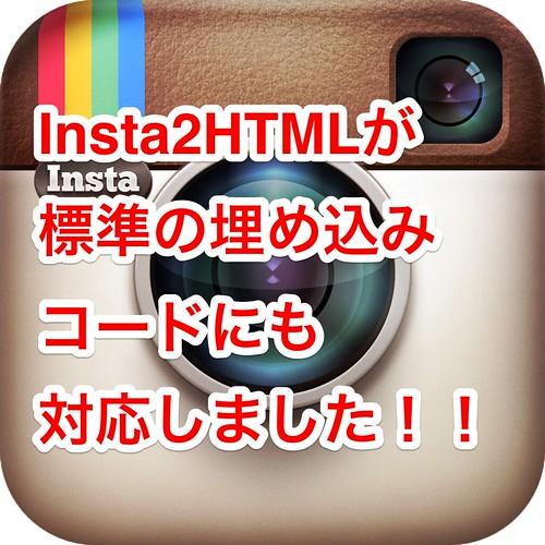 Insta2HTML
