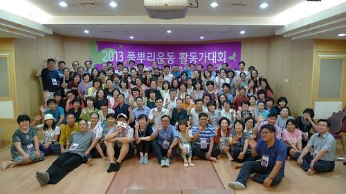 2013 풀뿌리운동 활동가대회 개최