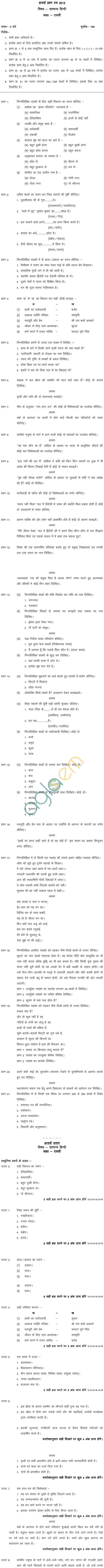 MP Board Class X Hindi General Model Questions & Answers - Set 3