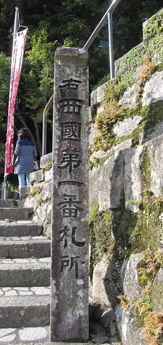「西国第一番札所」の石柱 by Poran111