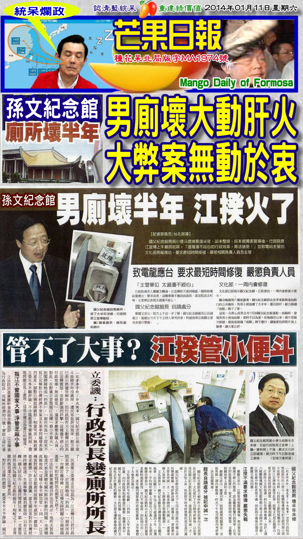 140111芒果日報--統呆爛政--廁所壞大動肝火,大弊案無動於衷