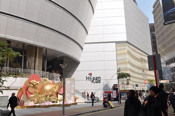 銅鑼湾・希慎広場 Hysan Place