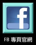 白玫瑰FB官網-粉絲專頁
