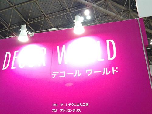 2014日本ホビーショー デコールワールド